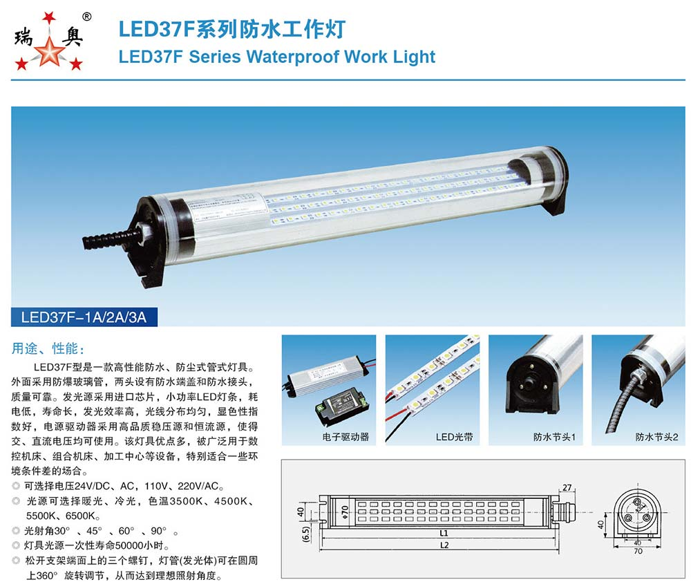 LED Long Type
