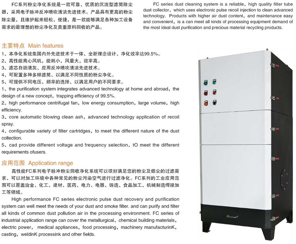 FC Electronic Pulse Dust Recovery and Purification System