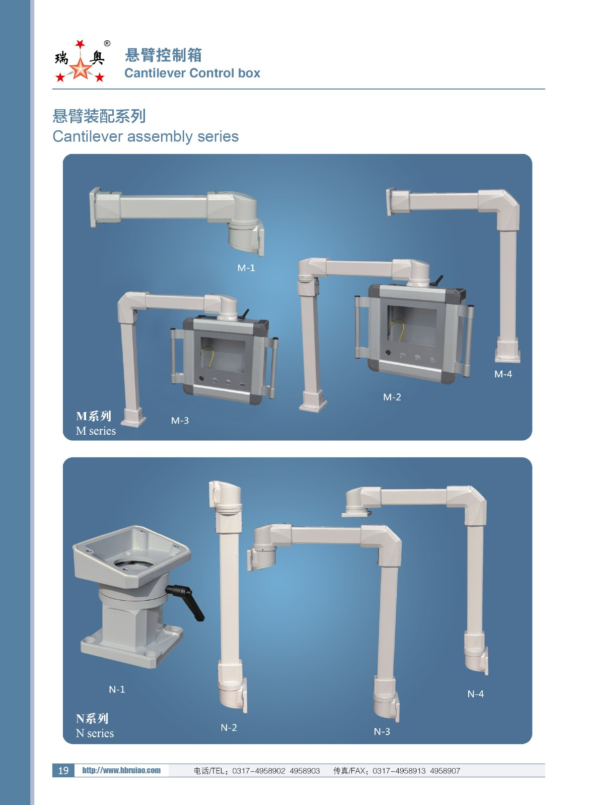 support arm system